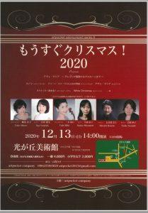 2020-12-13